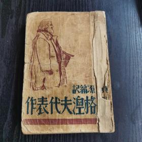 稀见民国22年 前锋书店版 黄源译《屠格涅夫代表作》厚册 精美装帧