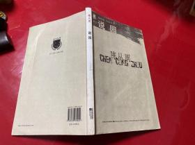 说园(2009年1版1印,有水渍和压痕,仔细看图)