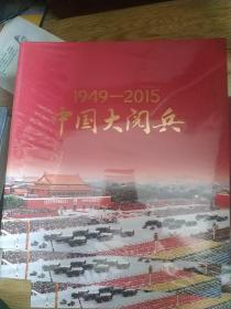 1949-2015 中国大阅兵      塑封未拆