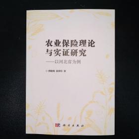 农业保险理论与实证研究:以河北省为例