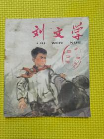 刘文学(40开)