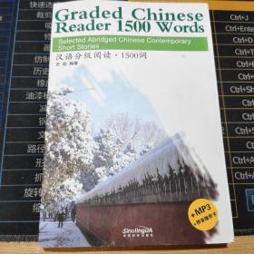 汉语分级阅读·1500词(附拼音隐形卡)无光盘