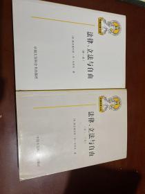 法律、立法与自由(第一卷)(第二、三卷)
