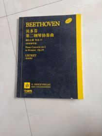 贝多芬第二钢琴协奏曲两架钢琴谱
