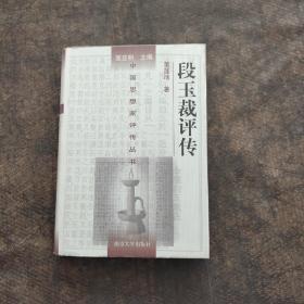 中国思想家评传丛书:段玉裁评传