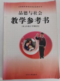 义务教育课程标准实验教科书——品德与社会·教学参考书(供五年级下学期使用)(1版5印)