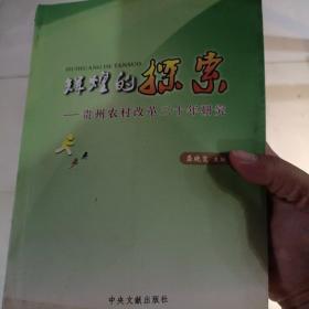 辉煌的探索:贵州农村改革三十年研究