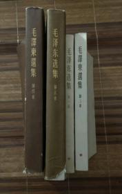 4本合售。毛泽东选集第一卷、毛泽东选集第二卷、毛泽东选集第四卷、毛泽东选集第五卷(第二卷和第四卷是繁体字版,没有毛像。第一卷和第五卷有毛像)(品相非常差,有破损、书角缺损、多涂写、多涂划,多污迹、多字迹)(第五卷有几页缺角,外封非常破)(第四卷外封非常破)(出版日期、版次,请看图片)(不议价、不包邮、不退不换)(快递费12元,只用中通快递。西藏青海六省快递费另计,联系修改邮费)
