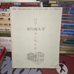 海上梵王渡:圣约翰大学【一版一印】