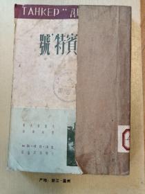 油船德宾特号(1950年三联初版)
