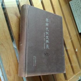 云南民族史讲义