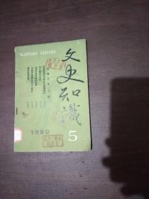 文史知识1990.5