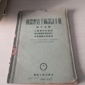 机器制造工厂设计手册  第十分册;1—10—6