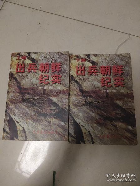 出兵朝鲜纪实(上册)