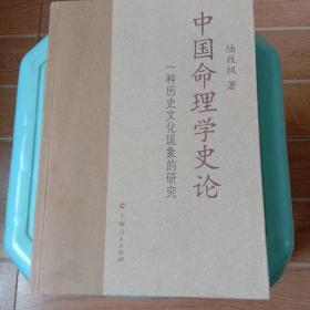 中国命理学史论