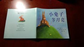 小兔子等月亮
