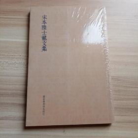 国学基本典籍丛刊:宋本陆士龙文集(库存    3)