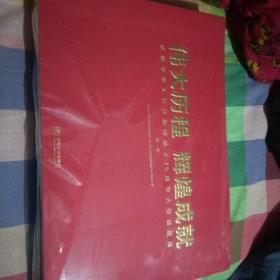 伟大历程 辉煌成就--庆祝中华人民共和国成立70周年大型成就展(全三册平装)