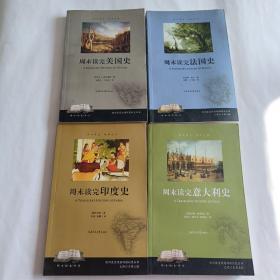 周末读完美国史 ,法国史,印度史,意大利史(四本合售)