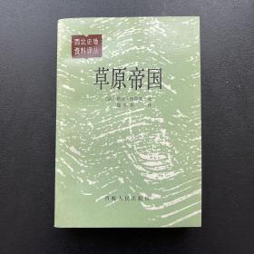 草原帝国  青海人民出版社1991年一版一印