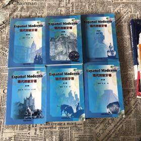 现代西班牙语(全6册)第1.2有光盘
