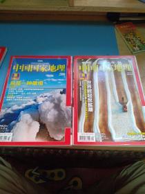 中国国家地理2011年第3、4两期【盐专辑上下册】