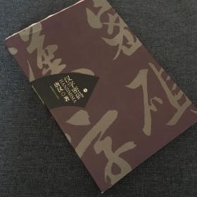 汉字密码 ( 上 下)