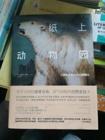 纸上动物园:大英图书馆500年动物图志