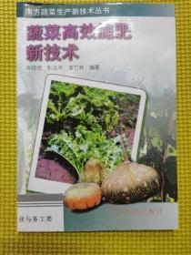 蔬菜高效施肥新技术
