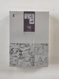 中国古典文学名著丛书:型世言