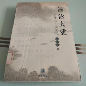 涵泳大雅:王维与中国文化
