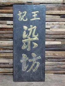 清代,王记染坊,榆木招牌匾一块,全品包老,特价出