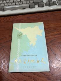 中共苍南地方史(上卷)  精装