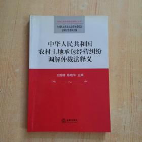 中华人民共和国农村土地承包经营纠纷调解仲裁法释义