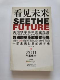 看见未来:超级精英全解未来世界