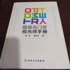 《眼视光门诊视光师手册》16开 sd1-3