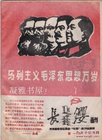 《长缨画刊》(第一期),创刊号, 16开,套红印刷
