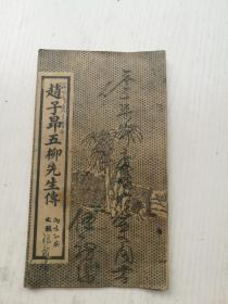 赵孟頫,赵子昂五柳先生传,一册全