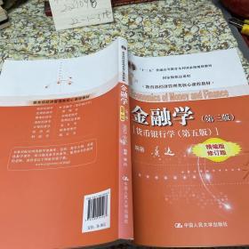金融学(第3版)(精编版·修订版):(货币银行学·第5版)