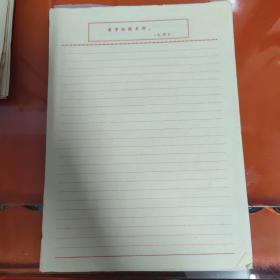文革信纸/空白(9张)