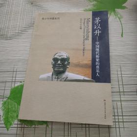 茅经升——中国现代桥梁的奠基人