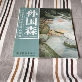 中国著名油画家作品精远