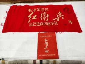 67年哈尔滨铁路毛泽东思想红卫兵证和袖标(3屉)