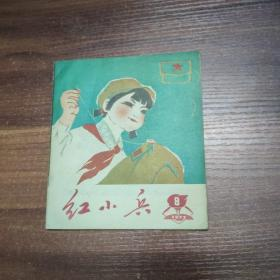 红小兵-1973-8-40开