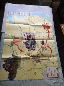 中央红军长征图