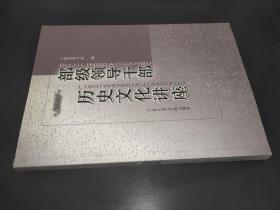 部级领导干部历史文化讲座·2003
