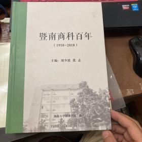 暨南商科百年 1918--2018