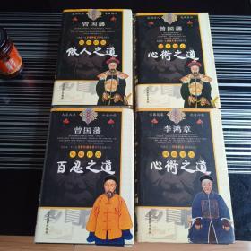 中华秘学之一心经(全八册)