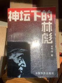 神壇下的林彪
