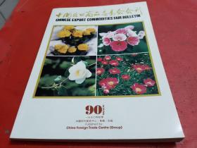 中国出口商品交易会会刊 1990年秋季